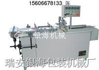 安全套透明膜三维包装机