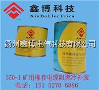 350-1矿用电缆聚氨酯阻燃冷补胶 350-1