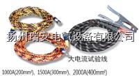 大电流试验电缆 产品编号: 73643916