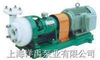 FSB氟塑料泵,卸酸泵,耐腐蚀管道泵 80FSB-30