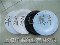 隔膜泵膜片 QBY-25,40,50