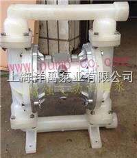 工程塑料气动隔膜泵|QBY气动隔膜泵 QBY-40