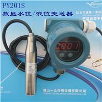 PY201S带数值显示液位变送器
