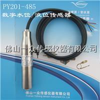 数字水压传感器 数字水压传感器PY206-RS485 广东品牌数字水压传感器
