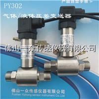 液压差传感器,可量身订做的液压差传感器,10MPa专用替进口特种液压差传感器