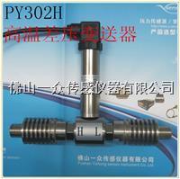10Mpa高温差压传感器,PY302H大量程差压传感器,4~20mAl输出差压传感器防干扰