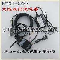 无线液位传感器|无线水位传感器参数|GPRS液位传感器选型