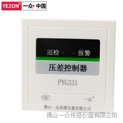 PYG331压差控制器|86型前室压力传感器|暗装型楼梯间压力测控器