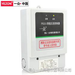 通用型前室压力传感器|前室差压控制器|楼梯间压力传感器|楼梯间压差控制器