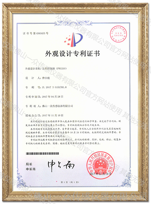 PYG330外观专利