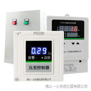 前室压差控制器