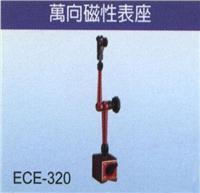 ECE-320 台湾ECE-320 ECE万向磁性表座 台湾仪辰ECE  ECE-320