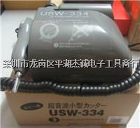 日本本多HONDA 小型超声波切割刀USW-334