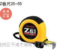 田岛TAJIMA 卷尺ZC25-55BC ZL19-55BC ZC25-55BC ZL19-55BC