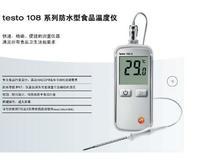 德图testo食品温度仪testo 108-2 testo 108-2