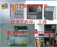 6FC5247-0AA00-0AA3维修 西门子数控系统维修
