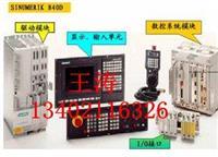 西门子NCU 571.3维修 6FC5357-0BB13-0AA0维修,6FC5357-0BB13-0AA1维修