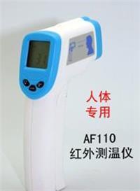 紅外人體測溫儀計 AF110