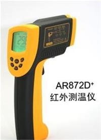 高温型红外线测温仪-50℃~1150℃ AR872D+