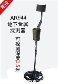 地下金屬探測器 AR944