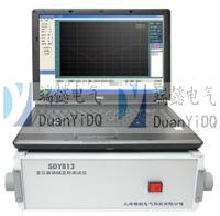 GDRB-II 变压器绕组变形测试仪 GDRB-II