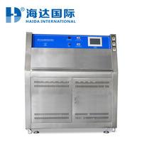 UV紫外老化试验箱 HD-E802