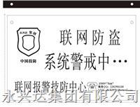 小区联网报警 报警器材 防盗系统 YXD-*