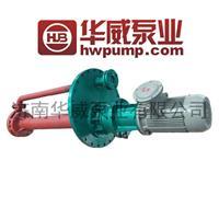 熔盐液下泵 25FYG-25