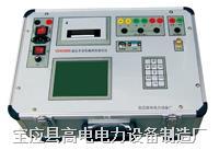 断路器动特性分析仪 GD6300B
