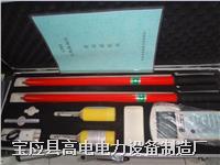 35KV高压核相仪 GDWH
