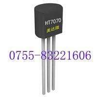 HT7070電壓檢測IC(芯片) HT7070
