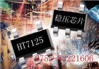 HT7121三端稳压芯片 合泰2.1V稳压芯片HT7121