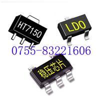 HT7150三端穩壓芯片