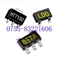 HT7150三端穩壓芯片 合泰5V穩壓芯片HT7150