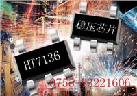 HT7136三端稳压芯片 合泰3.6V稳压芯片HT7136