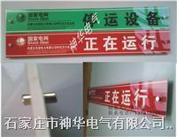 运行设备标示牌 运行设备