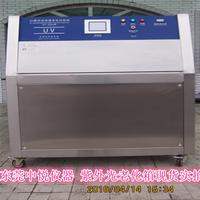 供应QUV紫外光试验箱 紫外光耐候试验箱,紫外老化箱,紫外光耐气候老化箱
