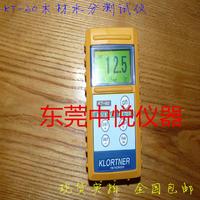 KT-60 感应式木材水分仪 含水率测试仪 木头测湿仪 便携式