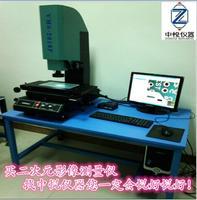 影像测量仪 投影测量仪 二次元 影像仪 投影仪厂家供应