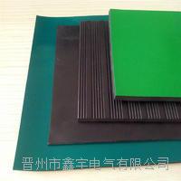 绿色绝缘胶垫、红色绝缘胶垫 黑色绝缘胶垫、