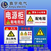 PVC塑料板标志牌