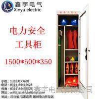电力安全工具柜迷你柜 1500*500*350