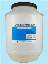十八烷基三甲基氯化铵(乳化剂1831) 70%