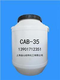 双鲸CAB-35椰油酰胺丙基甜菜碱 30%
