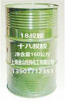 十八烷基二甲基叔胺[十八叔胺] 18叔胺