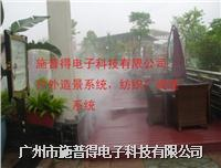 环保 喷雾系统