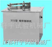哑铃制样机 塑料哑铃制样机 XY-6079