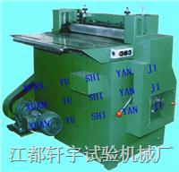 橡胶剪切机 XY-6069