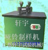 哑铃制样机使用方法 XY-6079