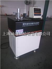 橡胶低温脆性试验机厂家 HC